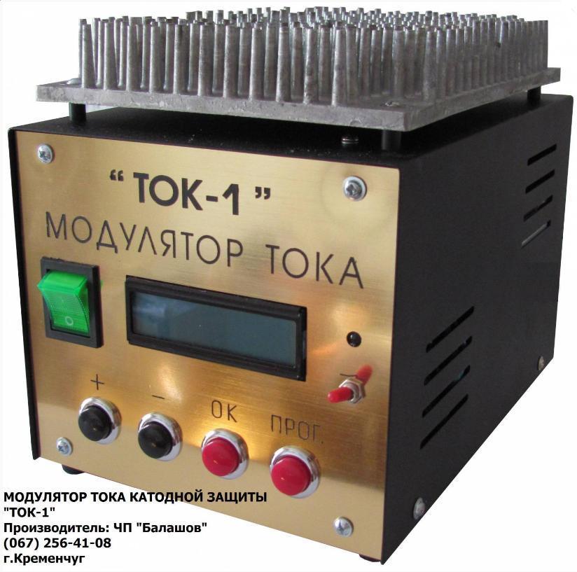 Модулятор тока ТОК-1